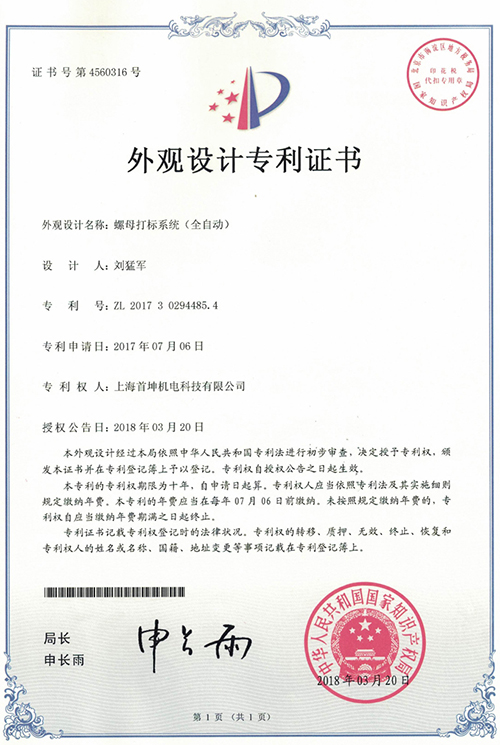 螺母打标系统(全自动)专利