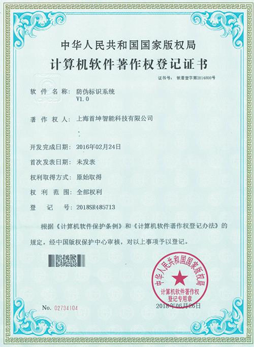 激光标识设备串口数据通讯助手软件著作权证书