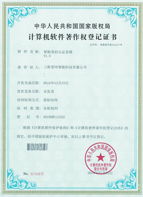 智能身份认证系统软件著作权