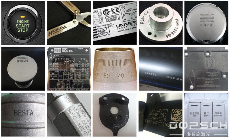 光纤激光打标机使用材料