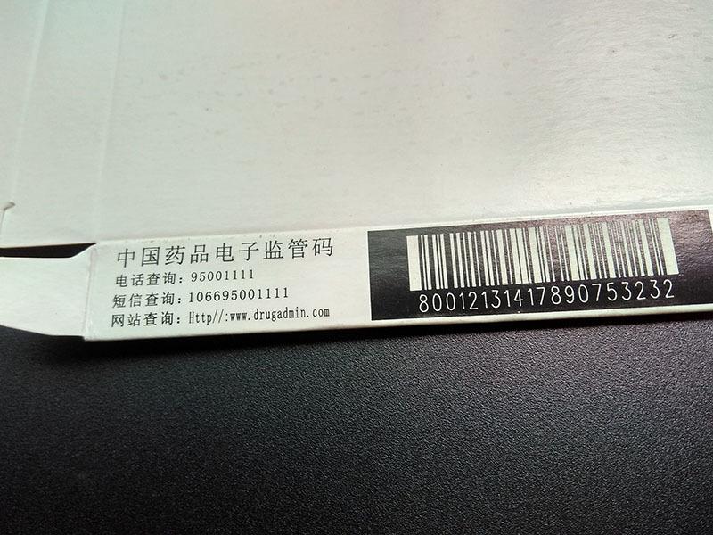 在药品外包装盒上激光喷码