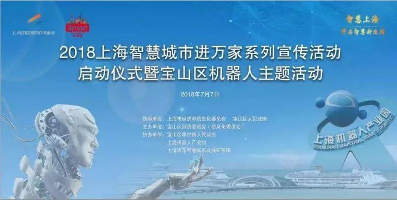 """首坤智能助力""""2018上海智能城市进万家"""",让智能科技惠及万家"""